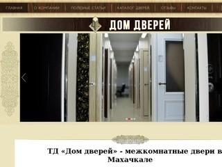 ТД «Дом дверей» - межкомнатные двери в Махачкале