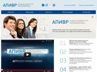 Ассоциация профессионалов Интернет-маркетинга и веб-разработки Рунета