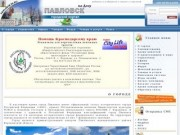 Сайт города Павловска