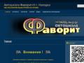 Автошкола Фаворит (Россия, Приморский край, Находка)