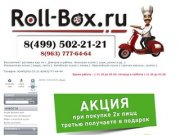 Доставка еды Roll-box.ru - Roll-Box