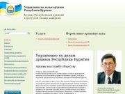 Управление по делам архивов Республики Бурятия - Управление по делам архивов Республики Бурятия