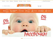 Детский Парк.Магазин товаров для детей. (Россия, Томская область, Томск)