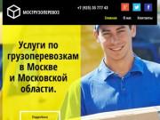 Грузоперевозки недорого по Москве и Московской области