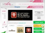 Нижний Тагил | Интерактивный город