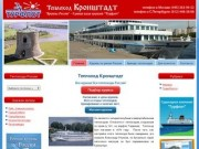 Теплоход Кронштадт – речные круизы по России