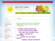 Детский сад №4. Солнышко. Гвардейск