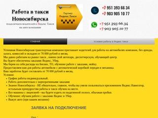 Работа в такси, на нашем авто, мы ценим человеческий труд, поэтому предлагаем достойные условия. (Россия, Новосибирская область, Новосибирск)