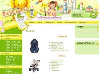 Интернет магазин Умишка Товары для детей Продажа детских колясок Автокресел Детских манежей г