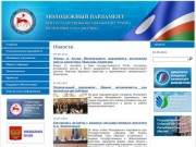 Молодежный парламент при Государственном Собрании (Ил Тумэн) Республики Саха (Якутия)