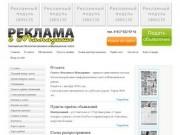 Реклама в Мамадыше   Еженедельная бесплатная рекламно-информационная газета