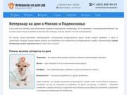 Ветеринарная помощь на дому в Москве и МО (Россия, Московская область, Москва)