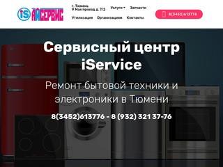 «iSERVICE» – это Сервисный центр по ремонту бытовой техники марок: LG, Bork, Samsung, Bosch, Daewoo, Kortnig, Indesit, Ariston, Redmond и т.д. Мы производим ремонт мелкой бытовой техники и ремонт крупной бытовой техники. (Россия, Тюменская область, Тюмень)