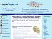 Фирма «Гидростоп»: отопление, водоснабжение, канализация, строительство