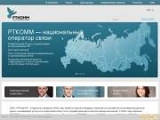 ОАО «РТКомм.РУ» (RTCOMM.RU  : магистральные провайдеры)