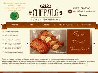 Чепалг - кавказкая выпечка с доставкой по Москве