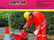Прочистка канализации в Курске (услуги по прочистке канализации для частных лиц и организаций) г. Курск, тел.: 89513258301