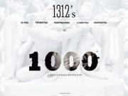1312's Дизайн студия
