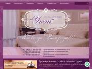 Гостиница Уют в Благовещенске Амурской области  снять номер недорого