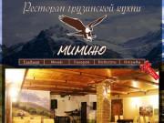 """Ресторан """"Мимино"""" Новочеркасск"""