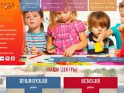 Егоза - это сеть центров развития детей. (Россия, Ленинградская область, Санкт-Петербург)