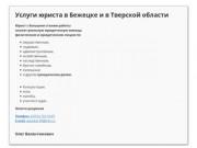 Юрист в Бежецке и в Тверской области, профессиональная юридическая помощь и консультация