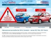 Салават Авто - официальный дистрибютер ЗАЗ в Салавате