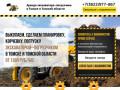 Аренда и услуги экскаватора–погрузчика в Томске и области