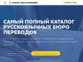 http://buroperevodov.info/ (Россия, Московская область, Москва)