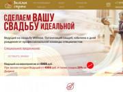 Ведущий на свадьбу в Домодедово. Заказать организацию свадеб, юбилеев и дней рождения.
