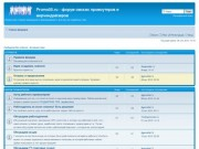 Promo55.ru - форум омских промоутеров и мерчендайзеров •