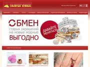 «Золотые купола»: сеть ювелирных салонов в Южно-Сахалинске