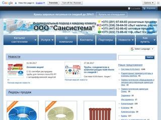 Сансистема - сантехнические материалы и оборудование (Белоруссия, Могилёвская область, Могилёв)