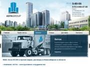 Большой перечень видов ЖБИ изделий и бетона высокого качества позволяют компании полностью обеспечивать площадки  гражданского и промышленного строительства. (Россия, Новосибирская область, Новосибирск)