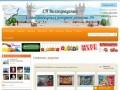 СП Волгоградский — сайт выгодных покупок региона 34