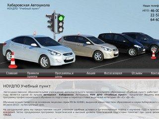 Автошкола Хабаровск. НОУДПО Учебный пункт