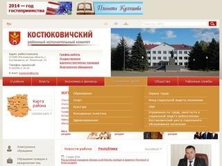 Kostukovichi.mogilev-region.by