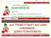Интернет-магазин Самовязов