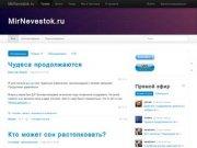 MirNevestok.ru