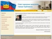 Официальный сайт Совета народных депутатов города Трубчевска
