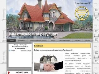 Строительство домов и коттеджей под ключ в Белгороде