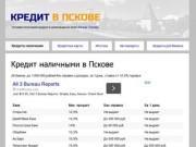 Кредит наличными в Пскове от 12,9%, без справок, за 1 день