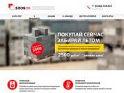"""Завод """"БлокИж"""" производит пеноблок по отработанной технологии с 2008 года. Используя только органический пенообразователь. (Россия, Удмуртия, Ижевск)"""