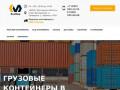 Продажа и аренда морских контейнеров, их ремонт и переоборудование (Россия, Московская область, Москва)