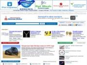Москва Online - городской портал Москвы (работа в Москве, авто, погода, вакансии, недвижимость Москвы, афиша, новости, форум, фирмы, предприятия, гостиницы, автосалоны)