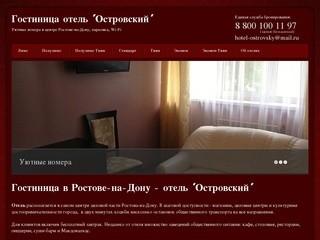 Отель Островский - уютная гостиница в Ростове-на-Дону