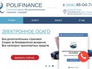 Полифинанс - страхование КАСКО и ОСАГО Нижний Тагил.