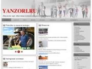 «Янаульские зори» общественно-политическая газета района и города