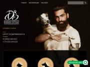 Стрижка животных Окрашивание собак Подготовка к выставке кошек