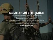 Промышленный альпинизм в Кемерово. Все виды высотных работ. Строительные и монтажные работы методом промышленного альпинизма. (Россия, Кемеровская область, Кемерово)